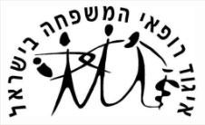 לוגו איגוד רופאי המשפחה בישראל